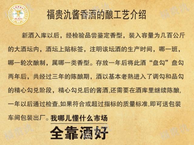 新疆酱香酒厂家 欢迎咨询「贵州福贵氿酒业供应」