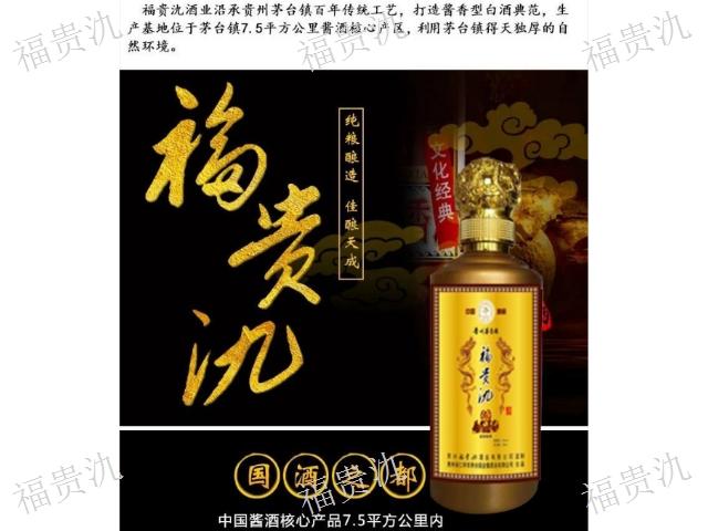 贵州酒业厂家 诚信为本 贵州福贵氿酒业供应