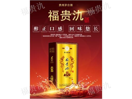 贵州盛世酱香酒代理 创造辉煌 贵州福贵氿酒业供应