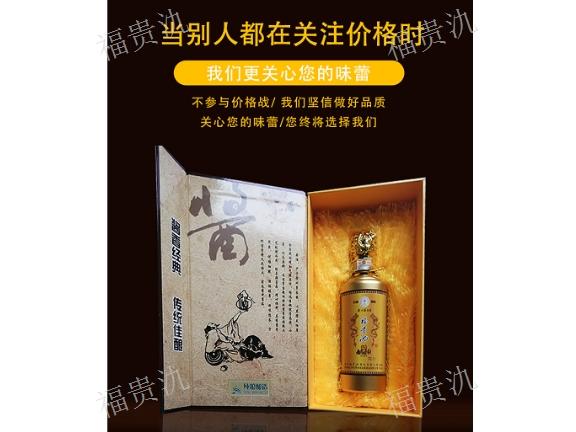 贵州茅台镇福贵氿酒业代理 铸造辉煌 贵州福贵氿酒业供应