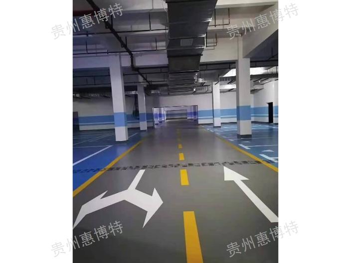 贵州环氧地坪施工 欢迎来电 贵州惠博特装饰材料供应