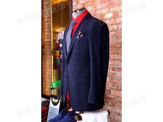 贵州男士西服定制定做 诚信服务 贵州合悦定制服饰供应