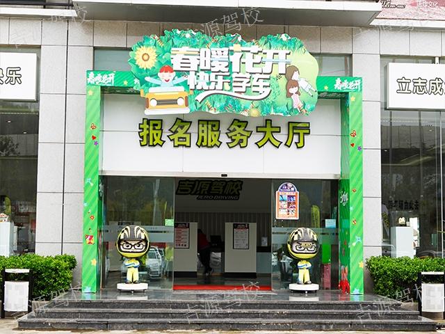 云岩区电瓶车驾驶证哪个学校好 欢迎来电 贵州吉源驾驶培训学校供应