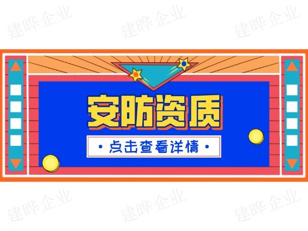 贵阳安防资质办理多少钱 信息推荐 贵州建晔企业管理咨询供应