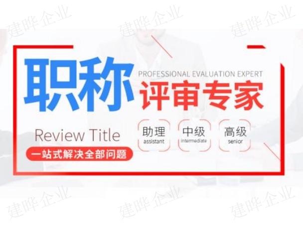 貴陽工程師中級職稱報考條件 推薦咨詢 貴州建曄企業管理咨詢供應