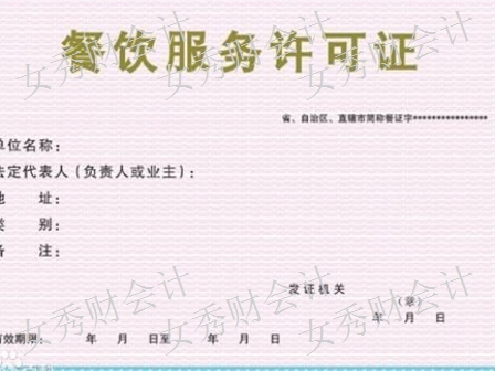 南明区营业执照代办多少钱 抱诚守真 贵州女秀财会计服务供应
