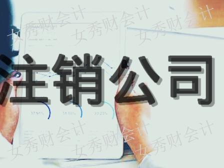 贵州公司注销报价 服务为先「贵州女秀财会计服务供应」