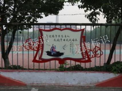 贵州学校文化墙制作安装,文化