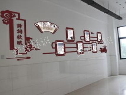 贵阳校园文化墙材质 服务为先 麦吉供