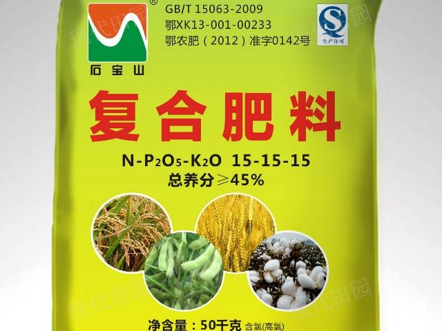 贵阳水溶肥厂家电话 值得信赖  贵州现代田园商贸供应