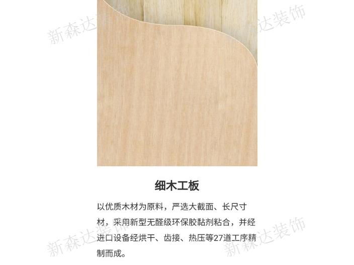 贵阳伟业生态板厂家电话 诚信经营 贵州新森达装饰建材供应