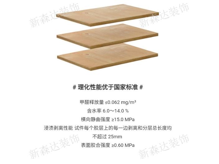 黔西南多层实木板品牌 值得信赖 贵州新森达装饰建材供应