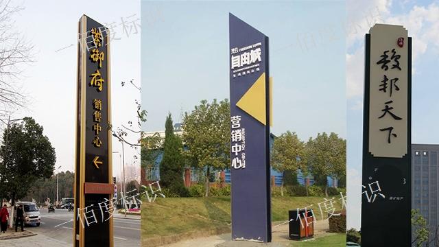 畢節樓盤精神堡壘設計 標識標牌廠 貴州一佰度標識標牌供應