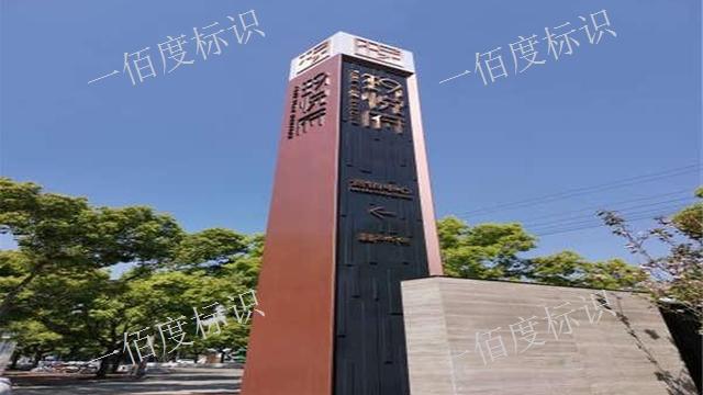 黔西南酒店精神堡壘定制 歡迎來電 貴州一佰度標識標牌供應