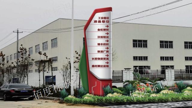 酒店導視牌制作公司 標識標牌廠 貴州一佰度標識標牌供應