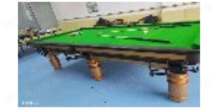 贵州花式台球机械 服务至上「贵州洋宁体育用品供应」