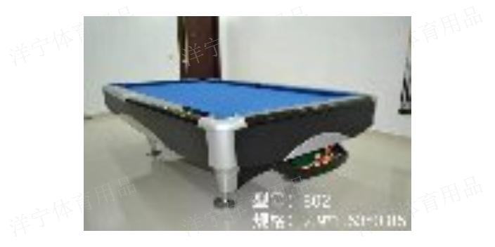 遵义台球 创新服务「贵州洋宁体育用品供应」