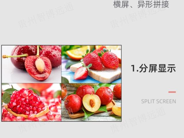 贵州大屏幕拼接屏价格 贴心服务 贵州智博远通科技供应