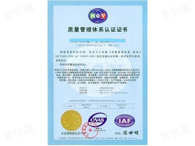 黔東南信息技術服務管理體系認證需要什么資料