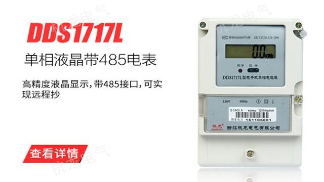 山西插卡式電表廠家 值得信賴「浙江杭龍電氣供應」