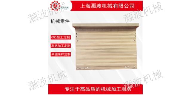 湖北車床加工訂做價格「上海灝波機械供應」