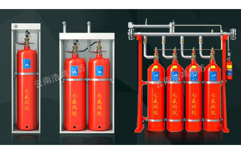 云南雙柜七氟丙烷滅火器價格「云南浩鴻消防設備供應」