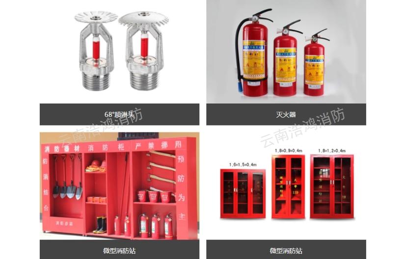 紅河消防器材定購電話「云南浩鴻消防設備供應」