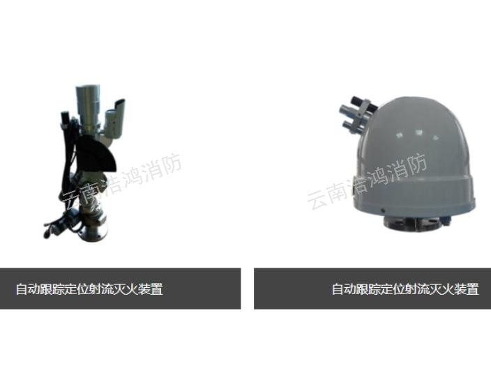 昆明消防水炮價格,報警系統