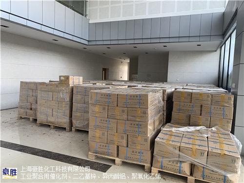 辽宁异丙醇铝代理商「上海豪胜化工供应」