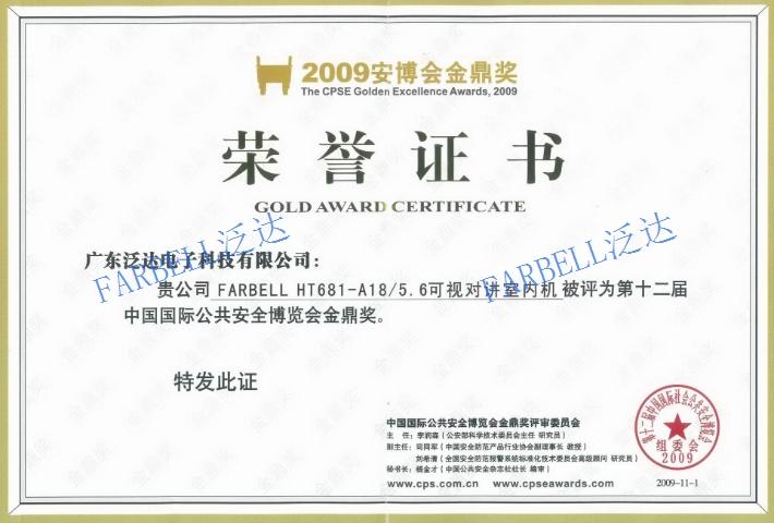 专业云对讲生产厂家 欢迎咨询 广东泛达电子科技供应