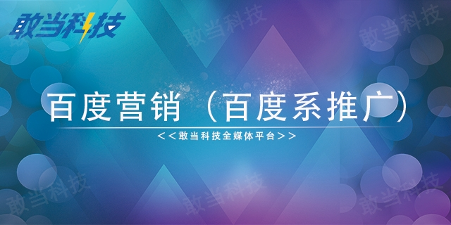 廣東媒體發布湖北敢當系統 服務為先「湖北敢當科技供應」