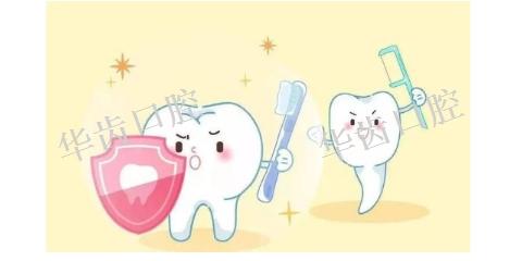 百色舒服牙齿美白咨询问价 创新服务「华齿口腔供应」
