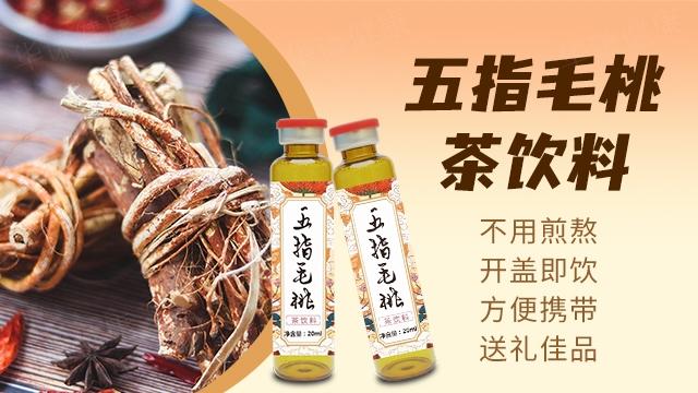 佛山名优五指毛桃加盟「广东华谦健康科技供应」