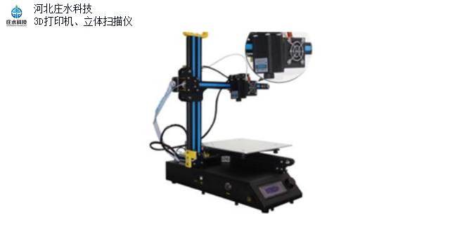 新樂3D打印機廠家聯系方式 誠信服務「河北莊水科技供應」