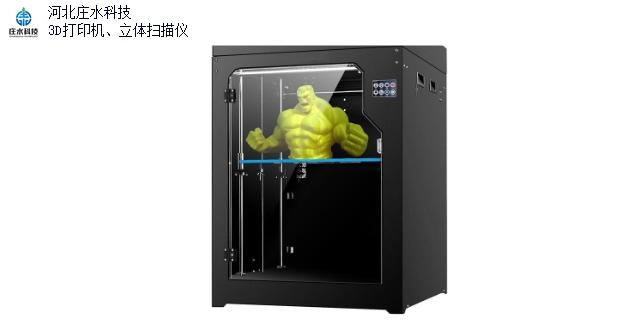 欒城區的3D打印機專賣店 真誠推薦 河北莊水科技供應