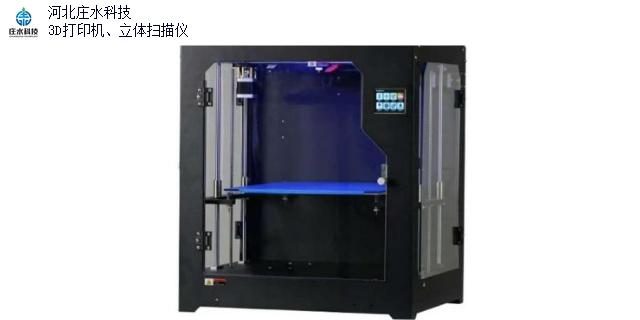 吉林3d打印服務公司地址