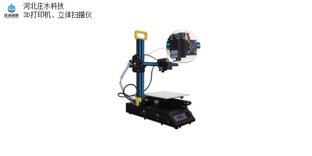 江西的3d打印服務價格多少 服務至上「河北莊水科技供應」