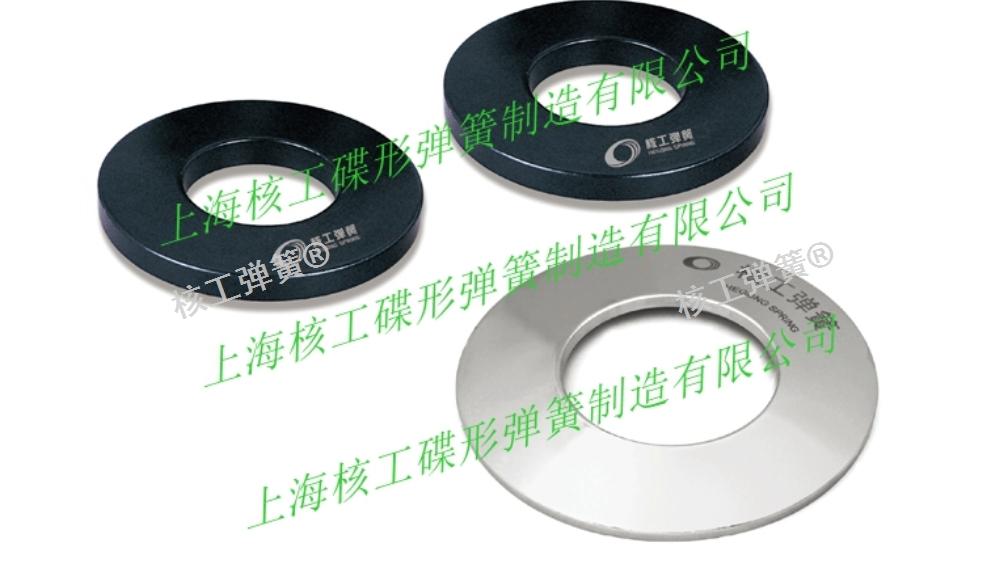 高质量碟形弹簧订做,碟形弹簧