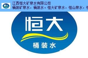 浙江恒大桶装水公司 诚信服务 江西恒大矿泉水供应