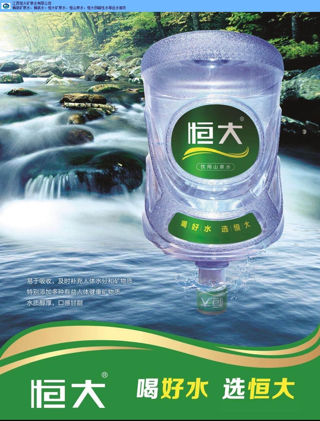 重庆恒大桶装水订水平台 江西恒大矿泉水供应「江西恒大矿泉水供应」
