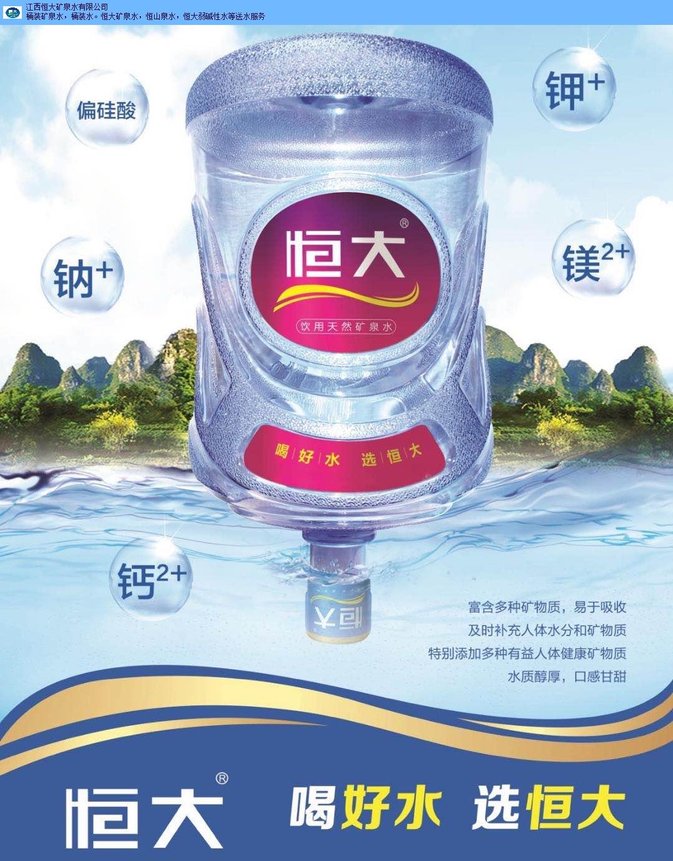 福建矿泉水桶装水配送 欢迎咨询 江西恒大矿泉水供应
