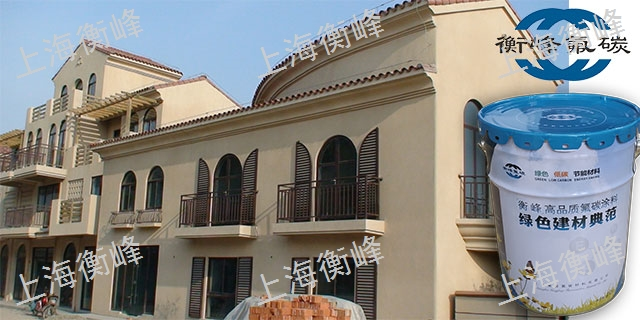 北京外墙氟碳涂料***推荐 值得信赖 上海衡峰氟碳材料供应