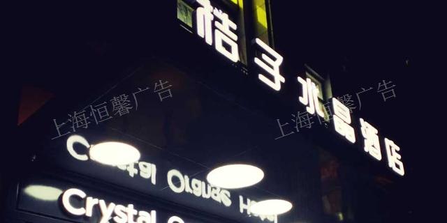 大樓樓頂發光字需要報批嗎 幕墻發光字「上海恒馨廣告供應」