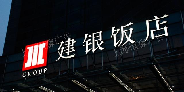 楼顶广告牌发光字