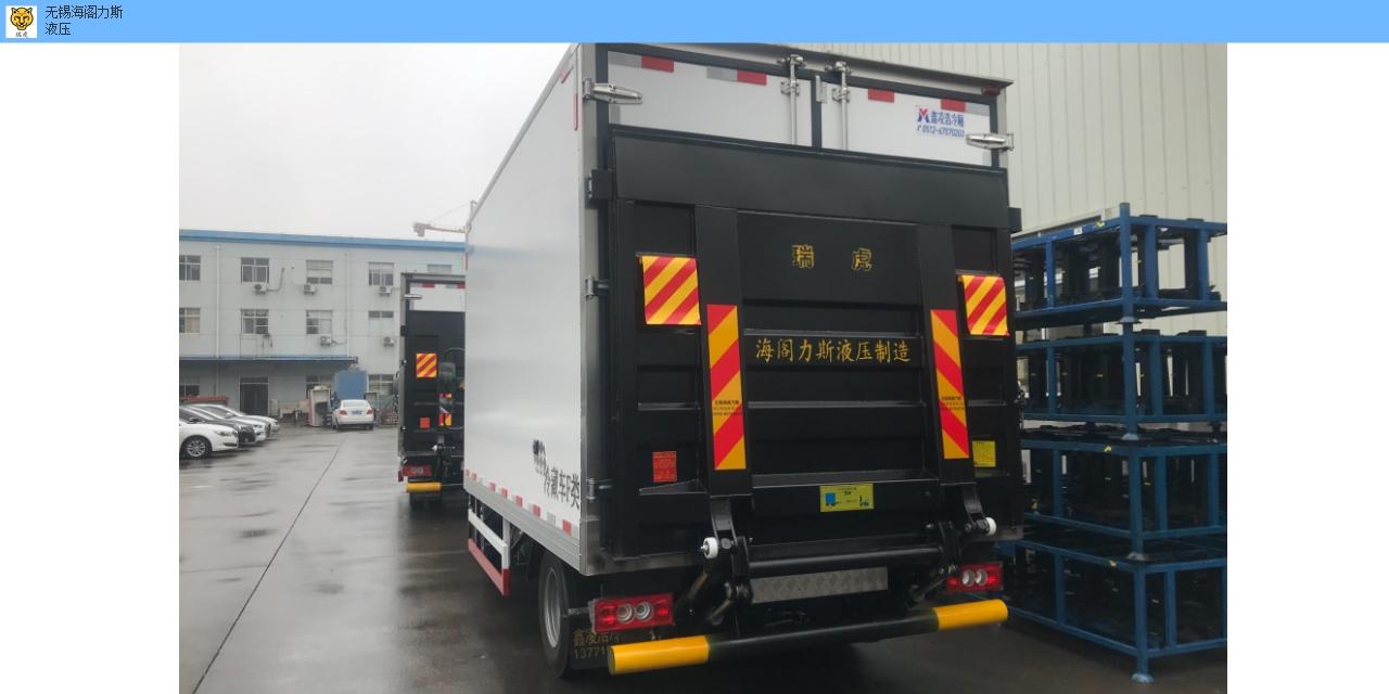 徐州汽车升降尾板结构 服务至上 无锡海阁力斯液压供应