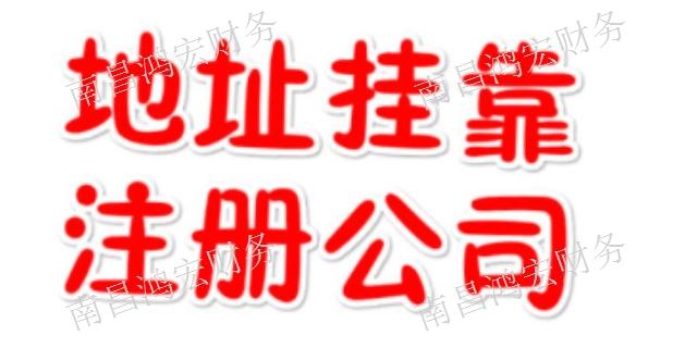 吉安外包公司注冊代理商 公司注冊「南昌鴻宏財務咨詢供應」