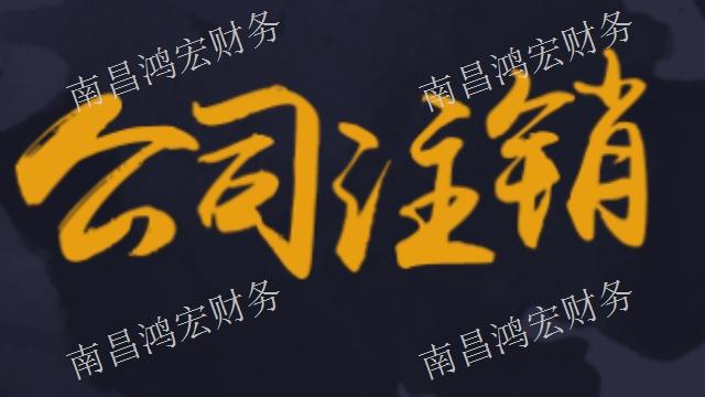青山湖區代理公司機構 代理記賬 南昌鴻宏財務咨詢供應