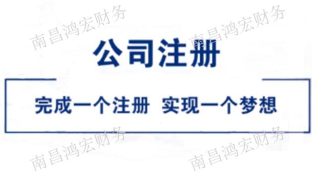 青云譜區公司公司一般多少錢 公司注冊 南昌鴻宏財務咨詢供應