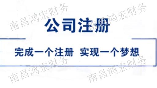 東湖區外企工商注冊費用 真誠推薦 南昌鴻宏財務咨詢供應