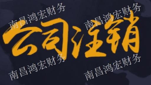 青山湖區外包兼職會計誠信經營 稅務登記 南昌鴻宏財務咨詢供應